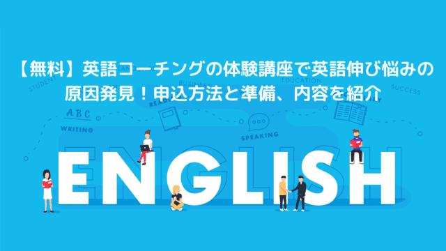 【無料】英語コーチングの体験講座で英語伸び悩みの原因発見!申込方法と準備、内容を紹介