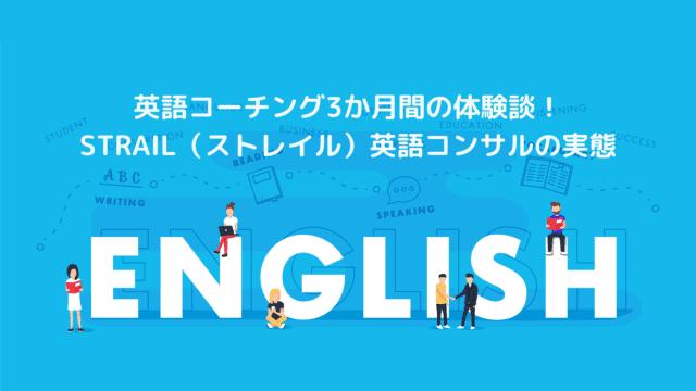 英語コーチング3か月間の体験談!STRAIL(ストレイル)英語コンサルの実態