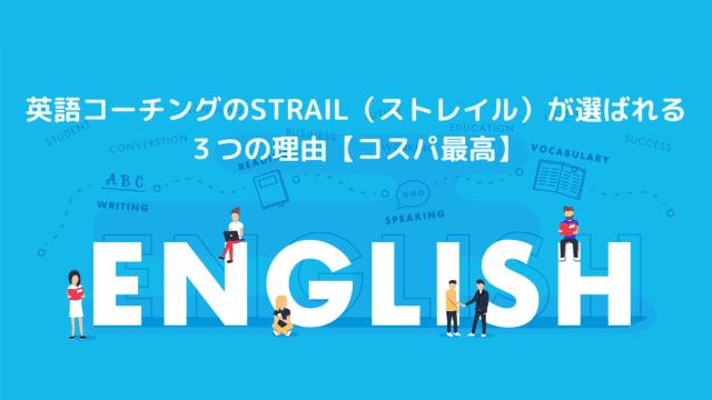 英語コーチングのSTRAIL(ストレイル)が選ばれる3つの理由【コスパ最高】