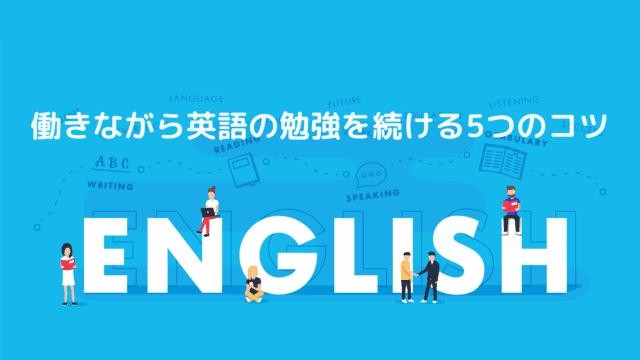 働きながら英語を勉強する5つのコツ