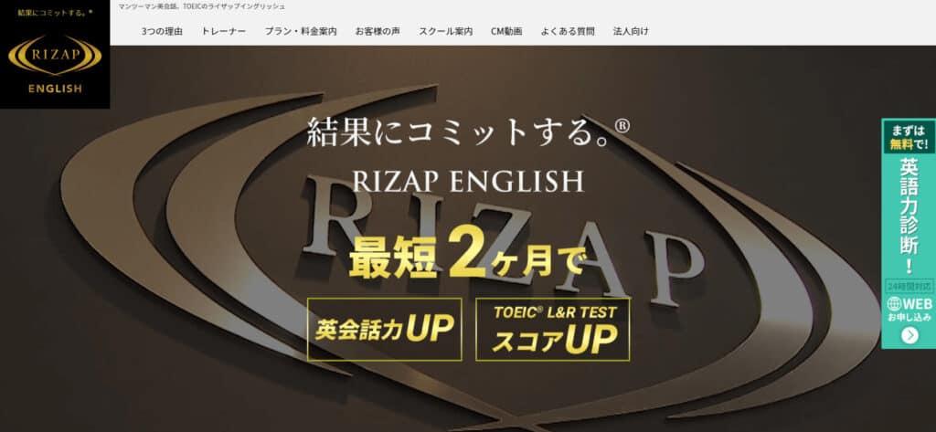 英会話力を徹底的に鍛えたいならRIZAP ENGLISH(ライザップイングリッシュ)