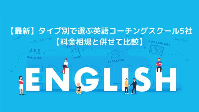【最新】タイプ別で選ぶ英語コーチングスクール5社【料金相場と併せて比較】