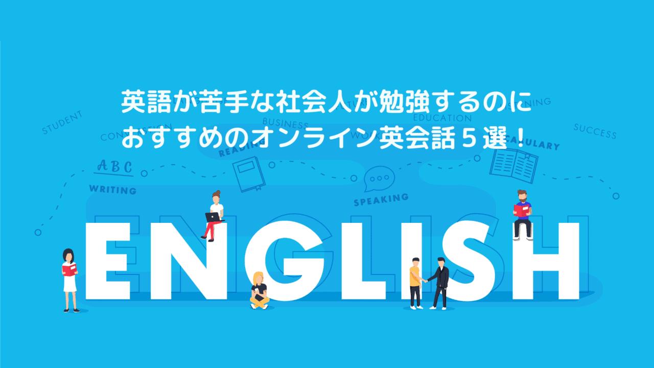 英語が苦手な社会人が勉強するのにおすすめのオンライン英会話5選
