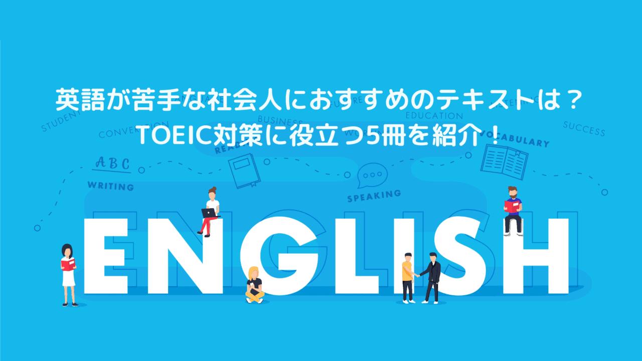 英語が苦手な社会人におすすめのテキストは?TOEIC対策に役立つ5冊を紹介!